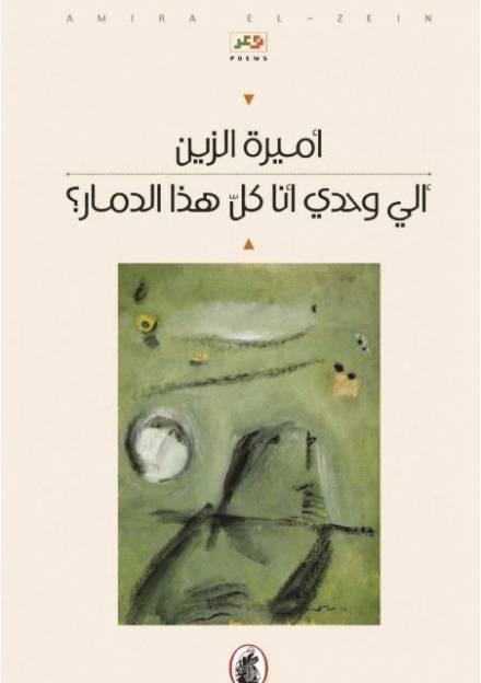 Book cover of Is all this devastation for me alone? by Amira El-Zein, غلاف كتاب ألي وحدي أنا كل هذا الدمار للكاتبة أميرة الزين