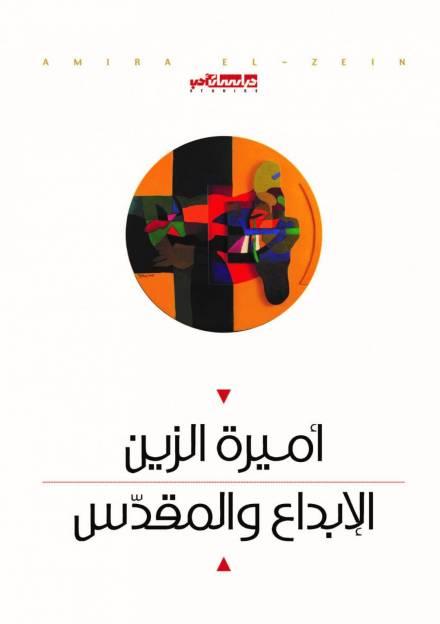 Book cover of Creativity and the Sacred by Amira El-Zein, غلاف كتاب الإبداع والمقدس للكاتبة أميرة الزين