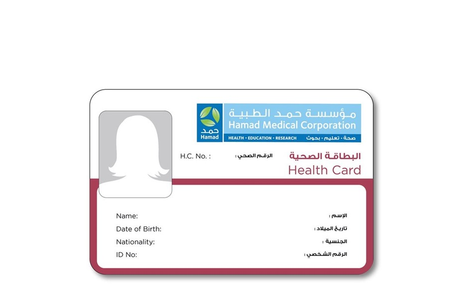 Hamad Health Card